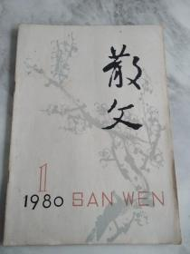 创刊号 散文  1980年