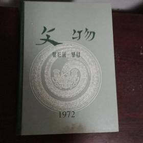 文物1972年合订本,精装本