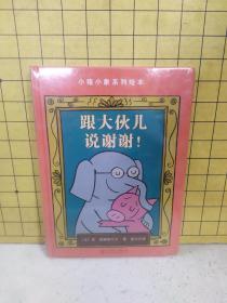 跟大伙儿说谢谢/小猪小象系列绘本(精装塑封未拆)