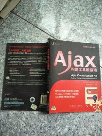 Ajax构建工具箱指南(附光盘)(Web开发系列丛书)     原版内页干净