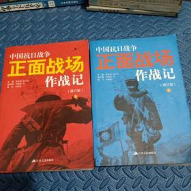 中国抗日战争正面战场作战记(修订版):(上下)