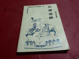 仙佛造桥(潮州民间故事选)