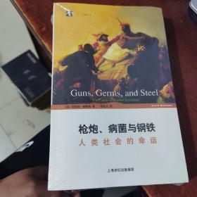 枪炮、病菌与钢铁:人类社会的命运(原封未拆)