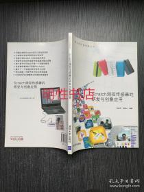 青少年科技创新丛书:Scratch测控传感器的研发与创意应用