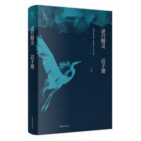 逆行精灵(茅盾文学奖、鲁迅文学奖得主迟子建小说代表作)❤ 作家出版社9787521211733✔正版全新图书籍Book❤