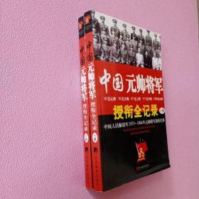 中国元帅将军授衔全纪录:中国人民解放军1955~1964年元帅将军近观衔全记录 上下册