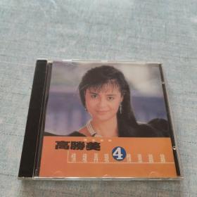 CD 高胜美怀念老歌4[只发快递]