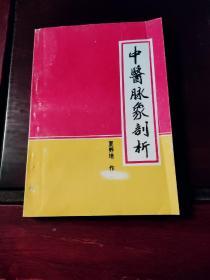 中医脉象剖析(附勘误表)