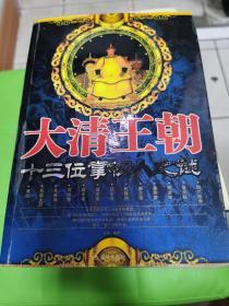 大清王朝十三位掌权人之谜
