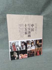 正版现货 风雅序人:中国写实油画十五家 实物拍摄