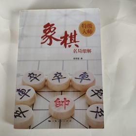 象棋特级大师名局细解