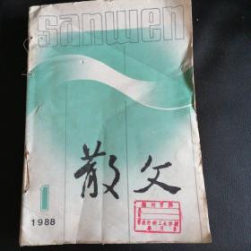 1988年散文1至12期
