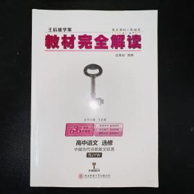 王后雄学案 教材完全解读  高中语文  选修  中国古代诗歌散文欣赏  配人教版