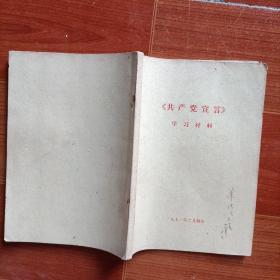 《共产党宣言》学习材料