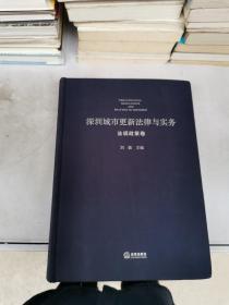 深圳城市更新法律与实务:法规政策卷(仅一本)【满30包邮】