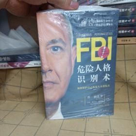 FBI危险人格识别术