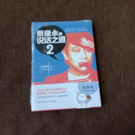蔡康永的说话之道2(平未翻阅)