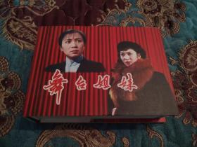 【签名钤印本】谢芳签名钤印《舞台姐妹》