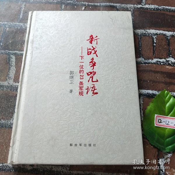 新战争咒语 下一仗的23条军规(精)
