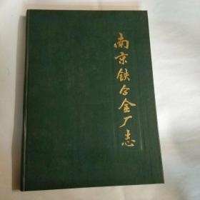 南京铁合金厂志