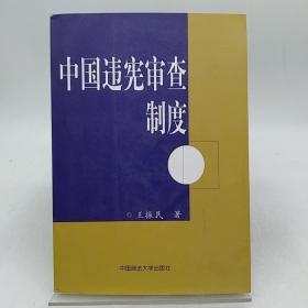 中国违宪审查制度