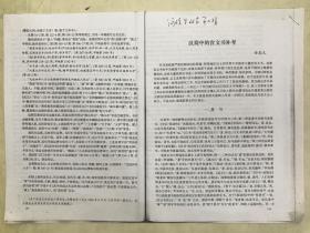 【复印件】汉简中的文书补考