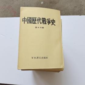 中国历代战争史【1-13册】近九品