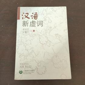 汉语新虚词