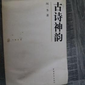 古诗神韵(小16开E)