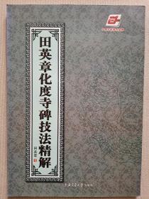 田英章化度寺碑技法精解(签名题字盖章本)