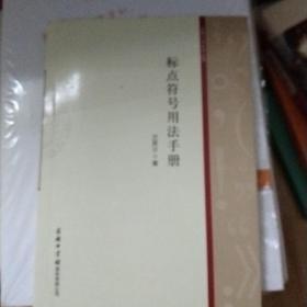 大家小书系列丛书:标点符号用法手册
