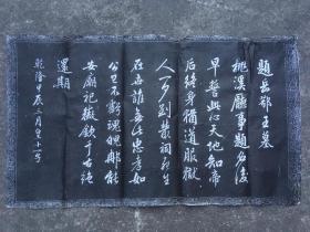 杭州岳王庙旧拓片-----题岳鄂王墓(皇十一子书)一张