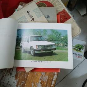 轻型客车使用和保养手册