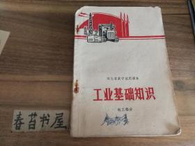 河北省高中试用课本---工业基础知识【电工部分】