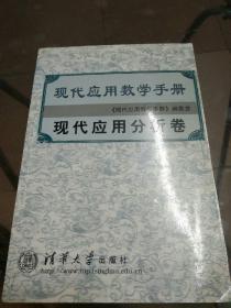 现代应用数学手册.现代应用分析卷