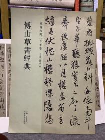 傅山草书卷经典·杜甫秋兴八首手卷