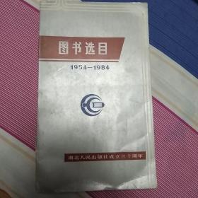 图书选目(1954-1984)——湖北人民出版社成立三十周年