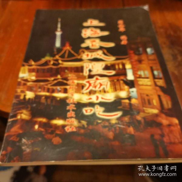 上海老城隍庙小吃: