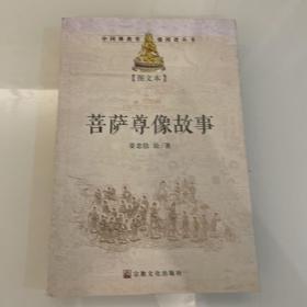 菩萨尊像故事 : 图文本