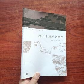 中国传统民居文化解读系列:龙门古镇厅堂建筑