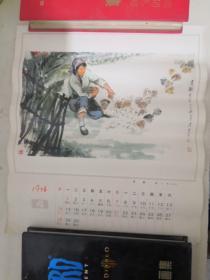 """1974年挂历单张""""育雏""""【4月份】"""