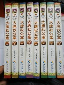 高罗佩文集: 大唐狄公案(全8册)【插图本】 内文如新