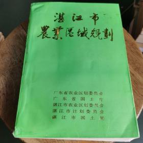 湛江市农业区域规划