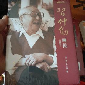 改革开放40周年纪念版·习仲勋画传(第一辑视频书)/改革开放元勋画传丛书