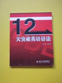 十二天突破英语语法【12天突破英语语法】