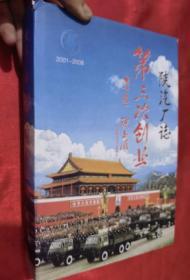 陕汽厂志:第三次创业 2001-2008【16开,硬精装】