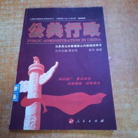 公务员公共管理核心内容培训用书:公共行政