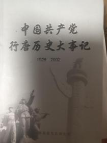 中国共产党行唐历史大事记(1625-2002)