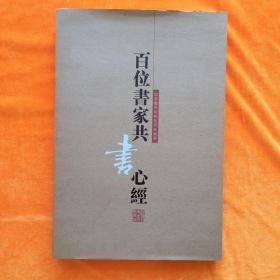 百位书家共书心经:纪念赵朴初先生百年诞辰(精装 大8开 2公斤多)