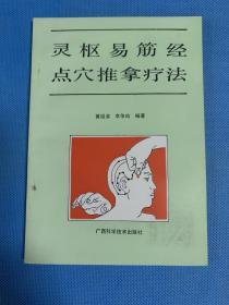 灵枢易筋经点穴推拿疗法(97年印 库存书未使用)